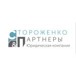 Юридическая компания Стороженко и партнеры
