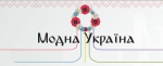 Модна Украина