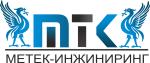 Метек-Инжиниринг