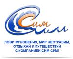 Туристическое агентство Сим Сим