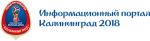 Информационный портал Калининград 2018