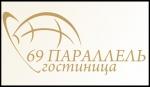 Гостиница «69 Параллель»