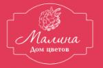 Малина — дом цветов