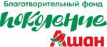 """Благотворительный фонд """"Поколение Ашан"""""""