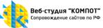 """ООО """"Компот"""""""