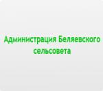 Администрация Беляевского сельсовета