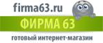 Фирма 63