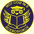 МОБУ СОШ №6