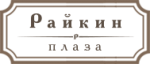 "ТРЦ ""Райкин Плаза"""