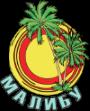 Туристическое агентство «Малибу»