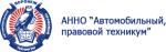 АНОО «Автомобильный, правовой техникум»