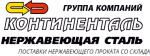 ООО «Континенталь»