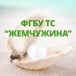 ФГБУ ТС Жемчужина