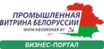 Промышленная Витрина Беларуссии