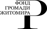 Фонд громади Житомира