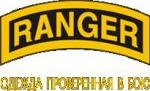 Интернет-магазин военной одежды RANGER