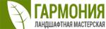 """Ландшафтная мастерская """"Гармония"""""""