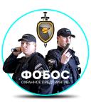 """Охранное Предприятие """"Фобос"""""""