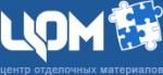 ЦОМ Центр Отделочных Материалов