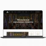 Сайт для Московскай хоральнай синагоги