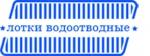Лотки водоотводные в Севастополе