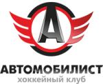 """Хоккейный клуб """"Автомобилист"""""""