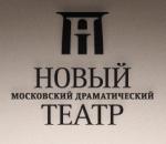 Московский Драмтеатр