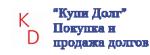 """ООО """"КУПИ ДОЛГ"""""""