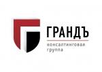 """ООО """"Консалтинговая группа Грандъ"""""""