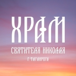 Храм Святителя Николая г.Таганрога