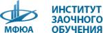 Институт заочного обучения МФЮА