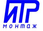 «ИТР – монтаж»