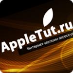 AppleTut.ru