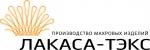 ЛАКАСА-ТЭКС