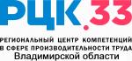 Региональный центр компетенций Владимирской области