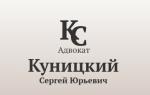 Адвокат Куницкий