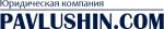 Юридическая компания «Pavlushin.com»
