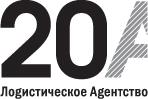 """ООО """"Логистическое Агентство 20А"""""""