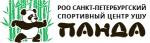 РОО «Санкт–Петербургский спортивный центр ушу «Панда»