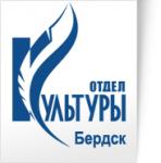 Муниципальное казенное учреждение «Отдел культуры г. Бердска»