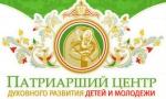 Патриарший центр духовного развития детей и молодежи