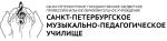 """СПБ ГБПОУ """"Санкт-Петербургское музыкально-педагогическое училище"""""""
