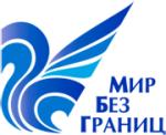 """Туристическая Ассоциация """"Мир без границ"""""""