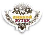 """""""Пивной бутик"""""""