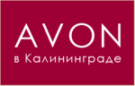 Avon Калининград