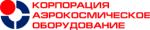 """Корпорация """"Аэрокосмическое Оборудование"""""""