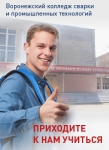 ГБПОУ ВО колледж сварки и промышленных технологий