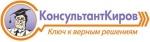 ООО «КонсультантКиров»