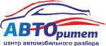 Авторитет центр автомобильного разбора