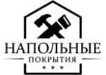 напольные покрытия в Москве